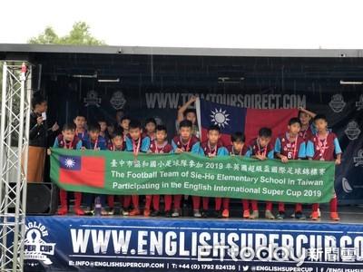 協和國小足球隊勇奪英國超級盃亞軍