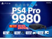 殺很大!PS4限時10天特價8/9開跑 1TB版本「狂降3000元」萬元有找