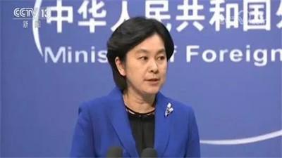 華春瑩:美方的中國觀走入歧途