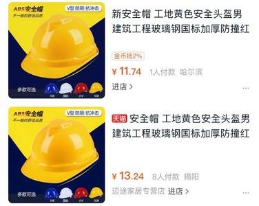 列警方黑名單! 淘寶集運香港籲勿購黃色頭盔、雨傘….
