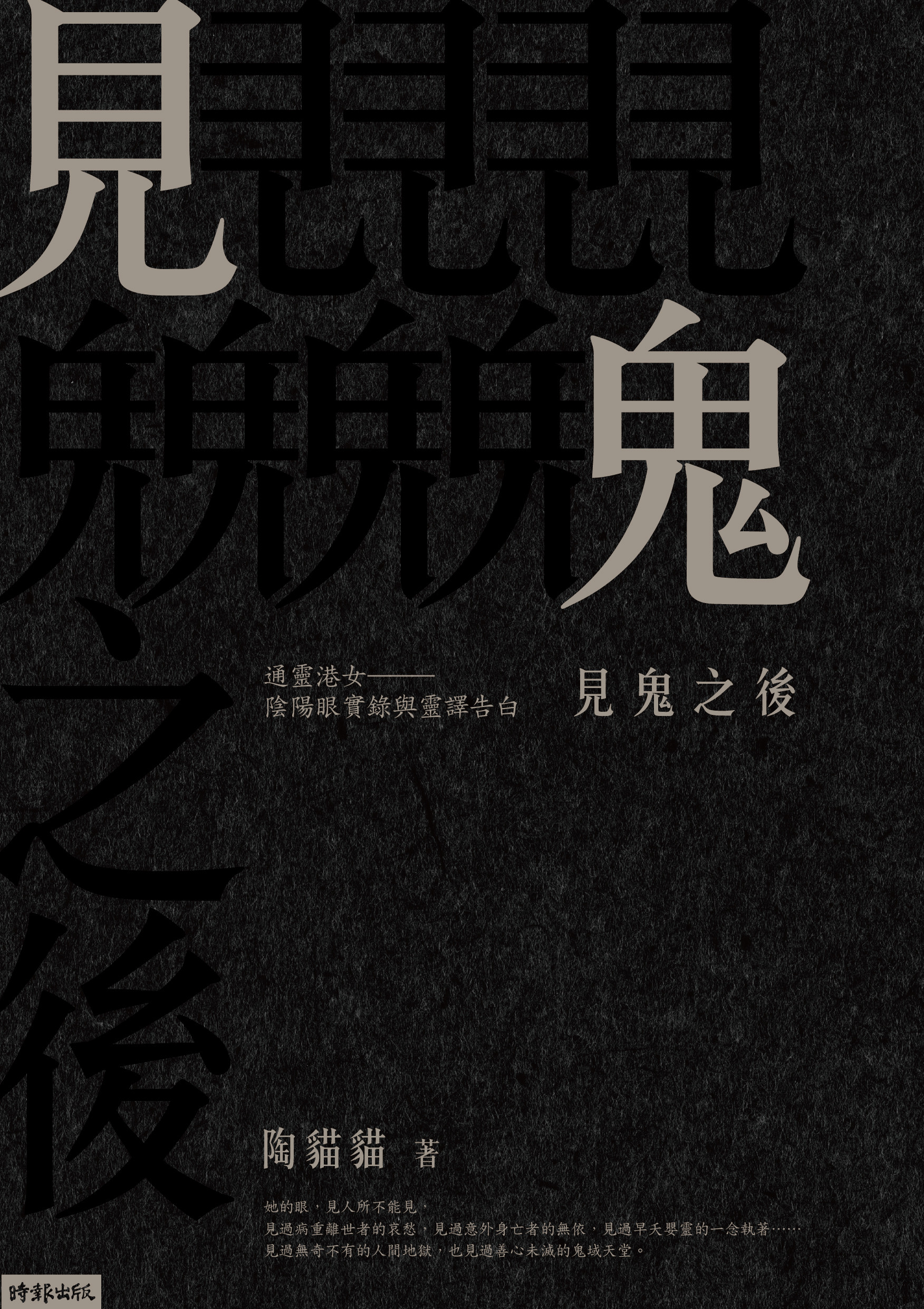 ▲見鬼之後:通靈港女陰陽眼實錄與靈譯告白。(圖/時報出版提供)