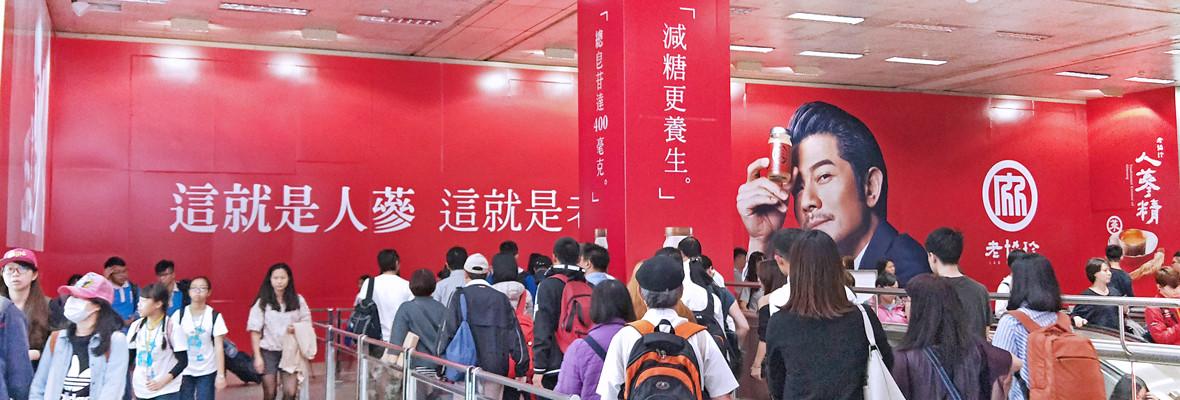 忠孝復興站巨幅壁貼