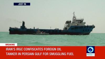 伊朗宣稱扣押走私船 近期第三起