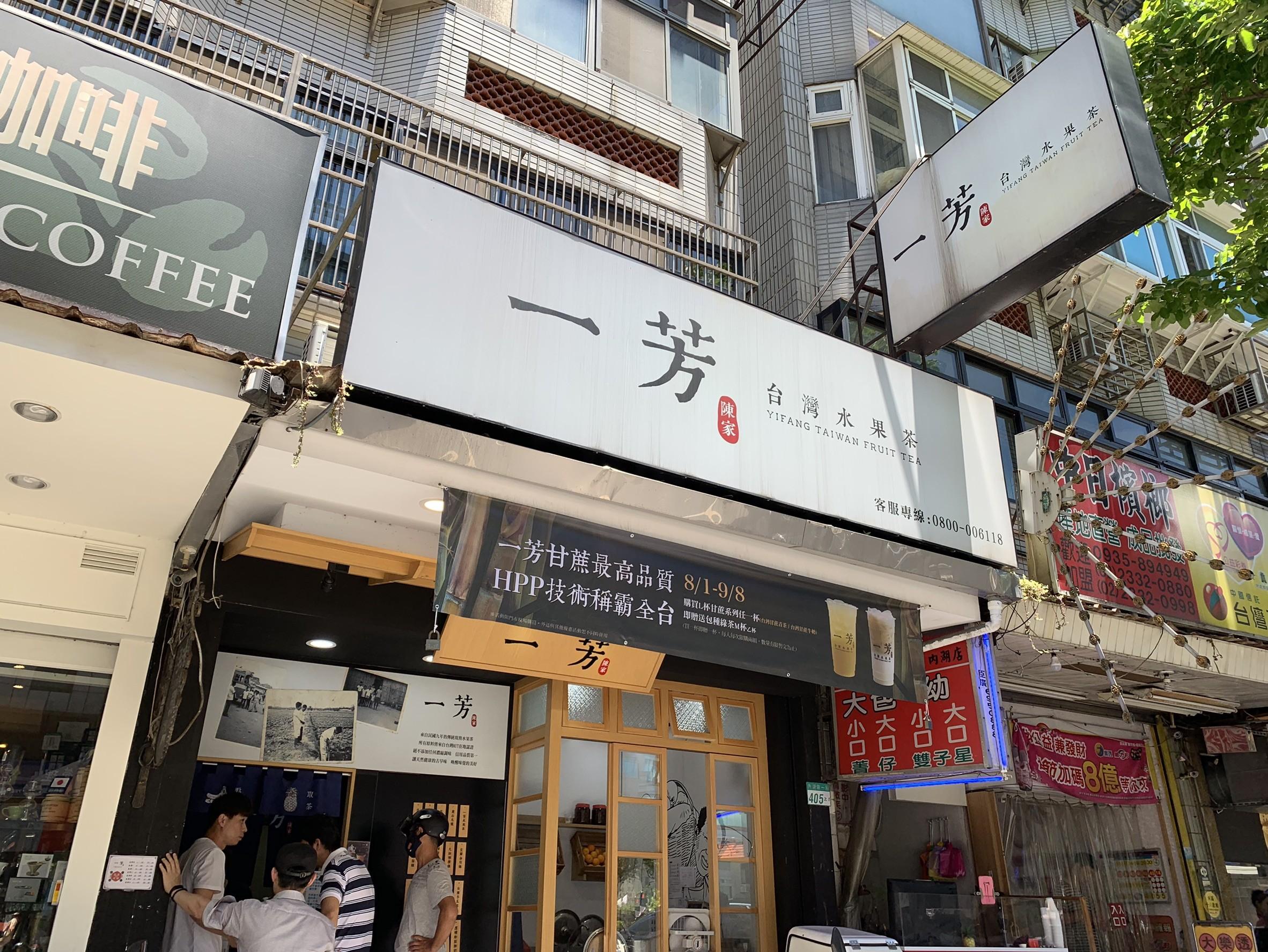 ▲一芳台北內湖店。(圖/記者彭懷玉攝)