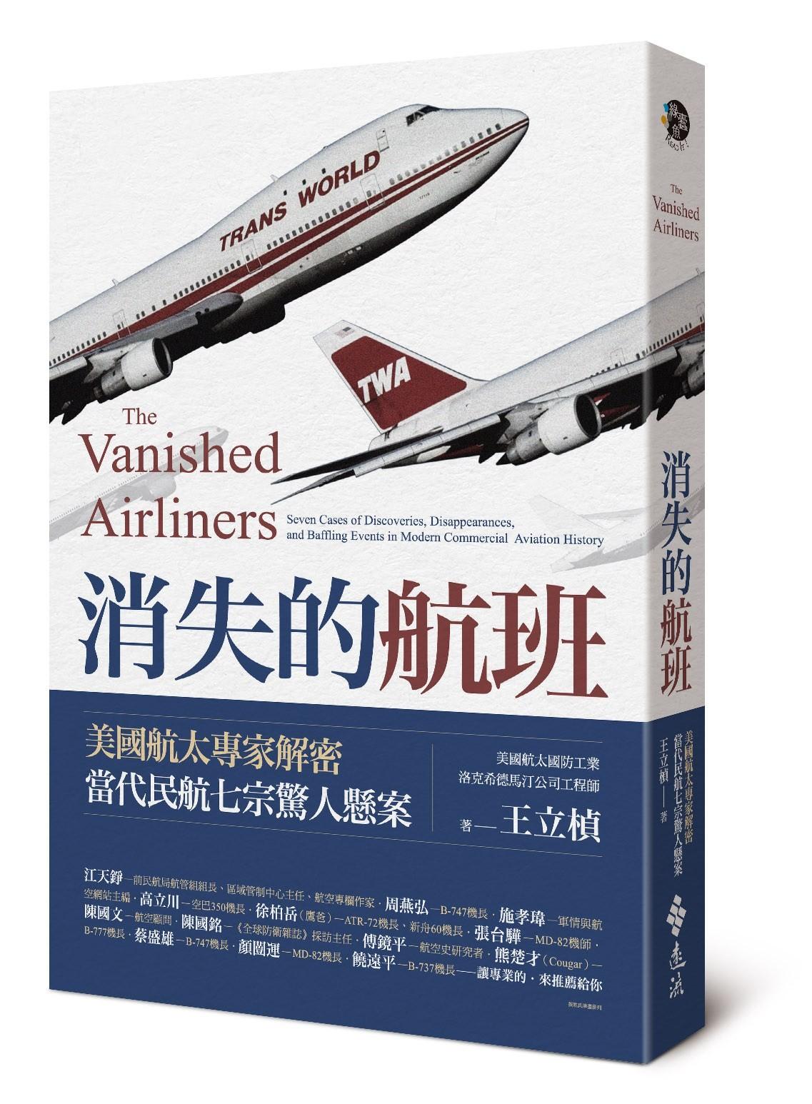 ▲▼書籍《消失的航班》。(圖/遠流出版提供,請勿隨意翻拍,以免侵權。)