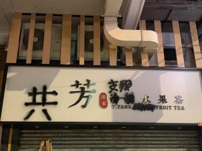 香港一芳被噴成「共芳」 總部員工發聲