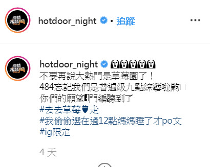▲▼吳采臻。(圖/翻攝自Instagram/hotdoor_night)