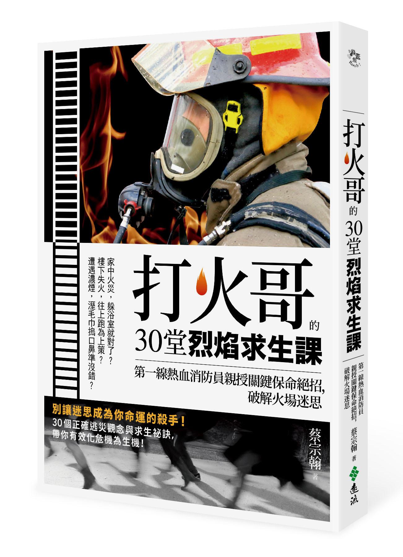 ▲▼書籍《打火哥的30堂烈焰求生課》。(圖/遠流提供,請勿隨意翻拍,以免侵權。)