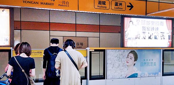 永安市場站月台閘門貼