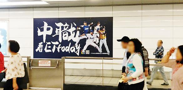 台北小巨蛋站壁貼