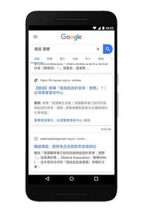 Google發布繁體中文白皮書 攜手各界對抗不實訊息