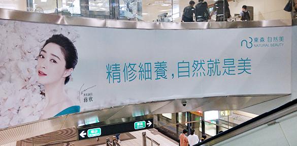 南京三民站高點壁貼