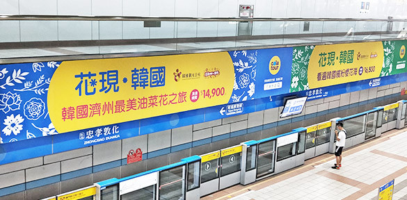 忠孝敦化站月台琺瑯板貼