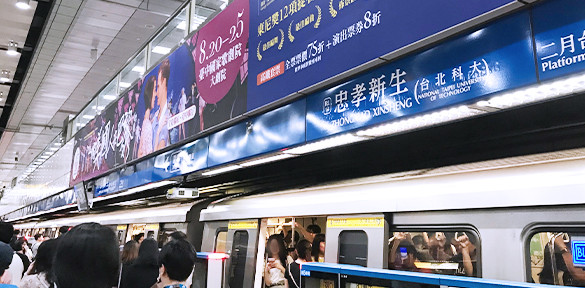 忠孝新生站月台琺瑯板貼