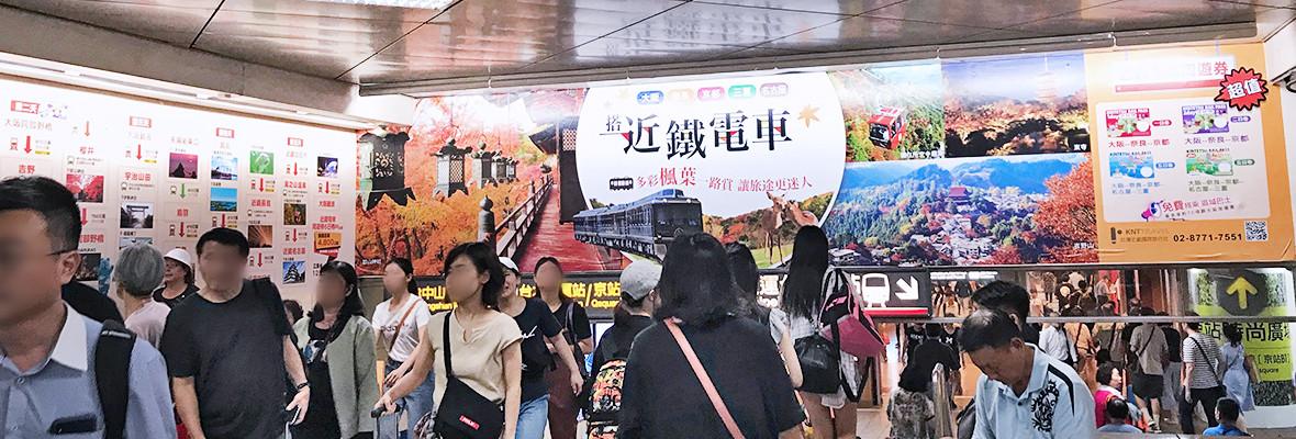 台北車站包覆式壁貼