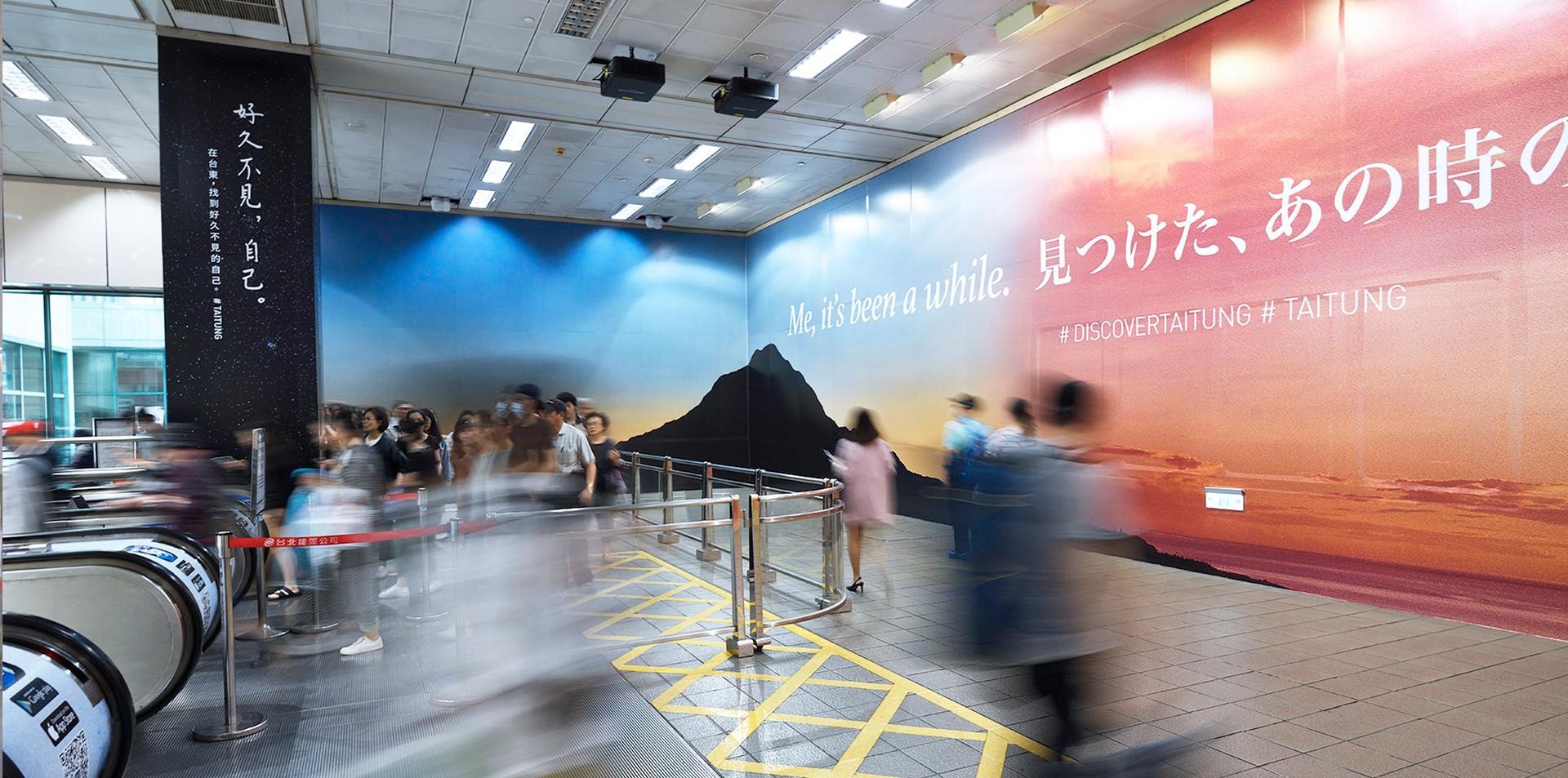 台北捷運廣告刊登  忠孝復興站 台東觀光