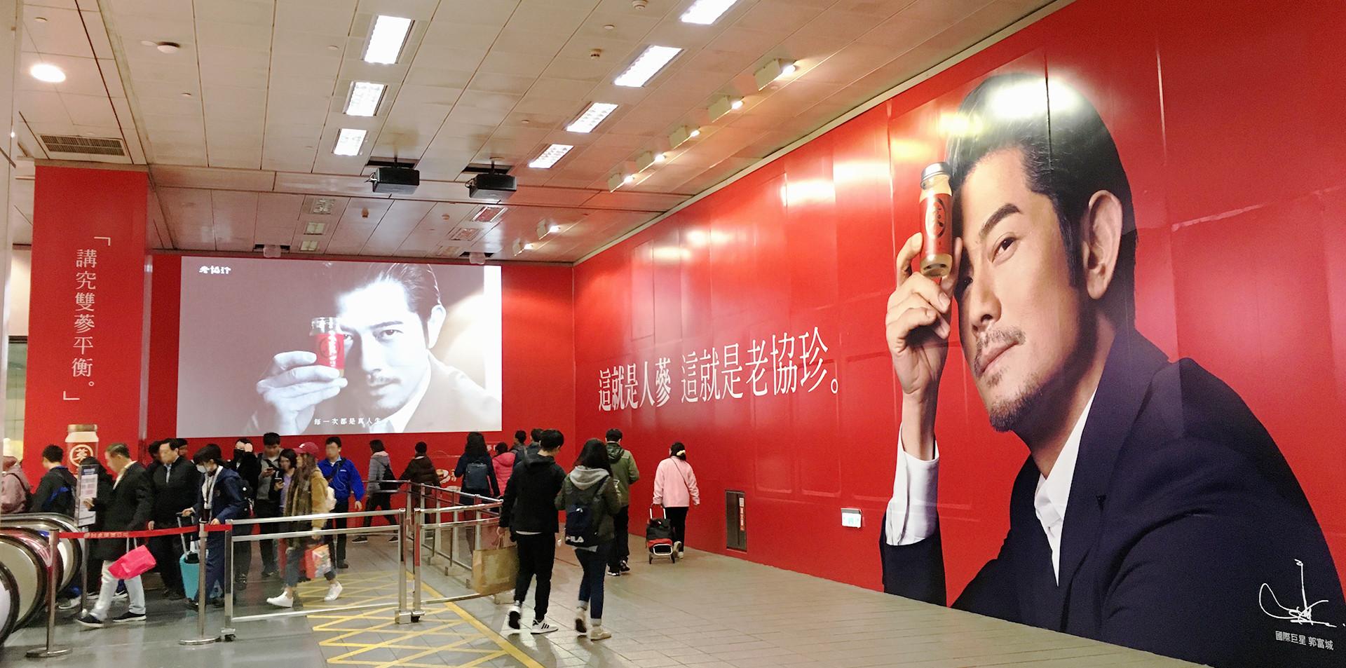 台北捷運廣告刊登  忠孝復興站 老協珍