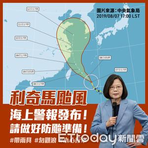 快訊/利奇馬逼台 蔡英文叮嚀「3不5要」原則