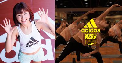 熱血開練!「啦啦隊女神」搶先體驗adidas 2019 Sports Base運動基地