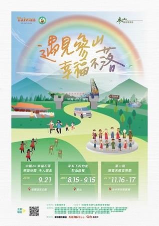 ▲2019遇見參山、幸福不落活動即將開跑。(圖/主辦單位提供)