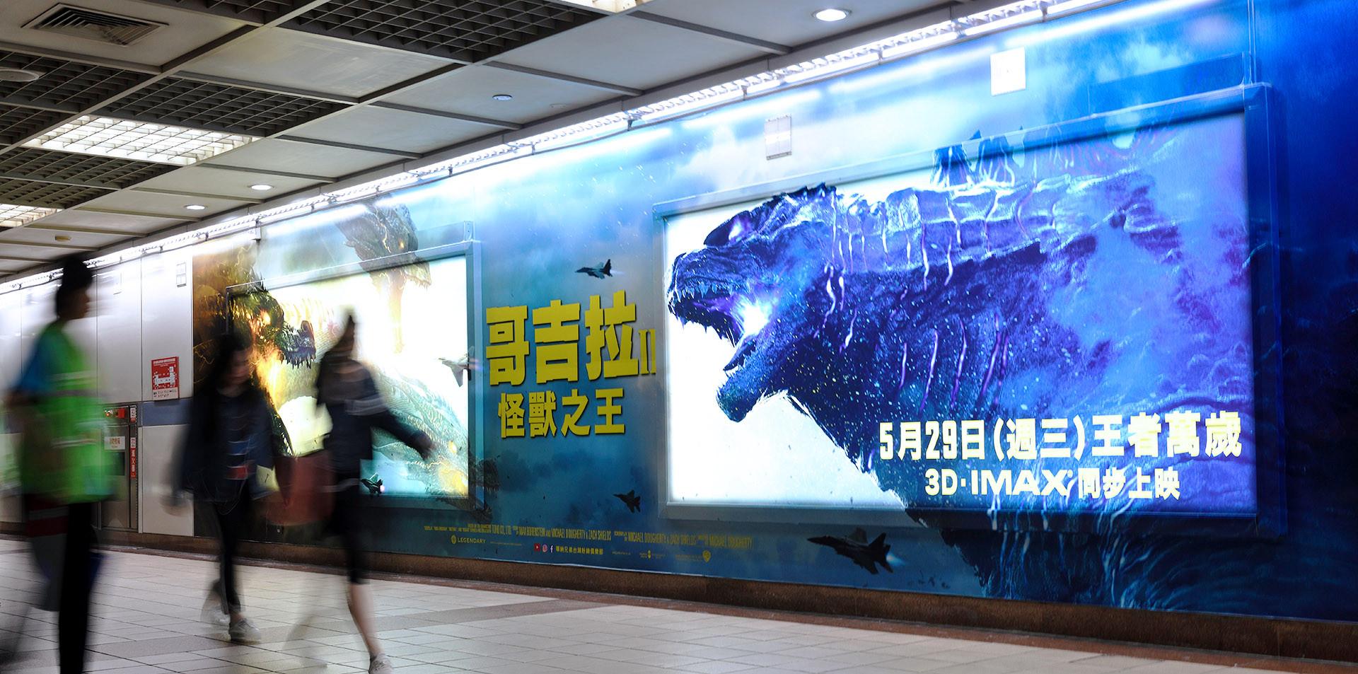 台北捷運廣告刊登  忠孝復興站 哥吉拉怪獸之王