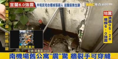 6.0地震強襲!南機場公寓牆裂