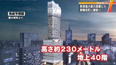 不眠之街!歌舞伎町新建娛樂大樓