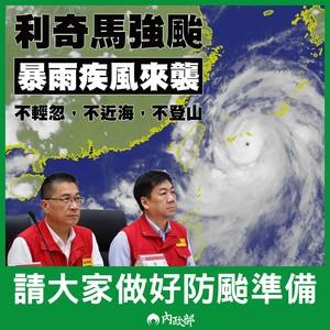 徐國勇籲:提高警戒做好防災準備
