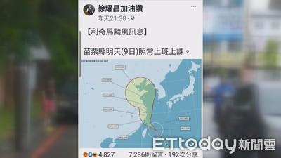 新竹放假苗栗不甩 耀昌臉書被灌爆