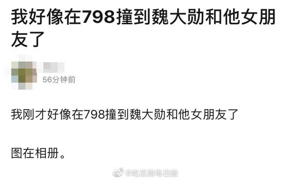 ▲楊冪爆熱戀小2歲魏大勛。(圖/翻攝自微博)