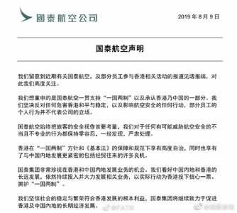 員工個人行為不代表公司! 國泰航空發聲明挺「一國兩制」