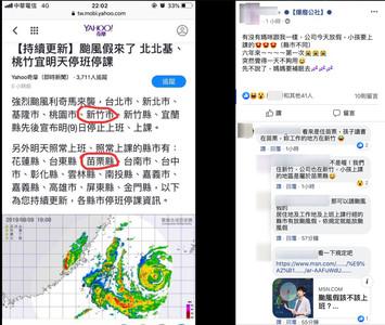 真正的颱風假!新竹媽媽:6年來第一次