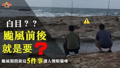 消防員公認颱風天「5大白目行為」