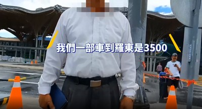 台鐵停駛!白牌車花蓮-台北喊價6000