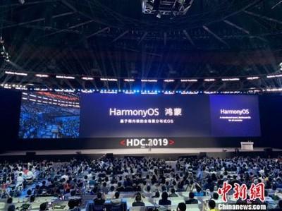 華為正式發佈鴻蒙操作系統