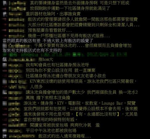 ▲飯店宅附泳池!他驚:公設比完勝電梯大樓 苦主怨念重...缺點曝(圖/翻攝PTT)