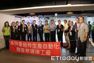 崑大車用零組件生產自動化之類產業環境工廠啟用