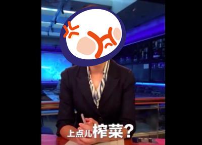 影/批榨菜說 央視主播:宵夜上點榨菜?