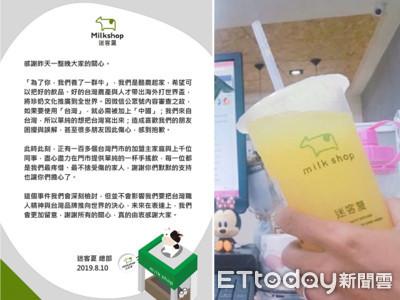迷客夏聲明:微信審查「必須被加上中國」