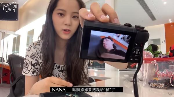 ▲歐陽娜娜Vlog分享平時常用的小物。(圖/翻攝自YouTube/歐陽娜娜Nana OuYang)