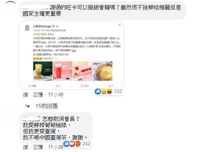 「中國台灣」被嗆 大苑子已刪文