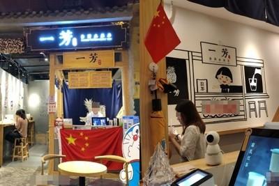 一芳廣州2店面「門口掛五星旗」 網看傻了