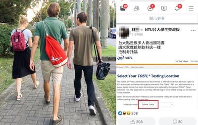 抵制名單+1 托福報名標中國台灣