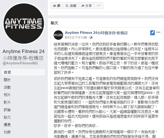▲▼「Anytime Fitness板橋店」8月底將結束營業。(圖/翻攝自「Anytime Fitness板橋店」臉書)
