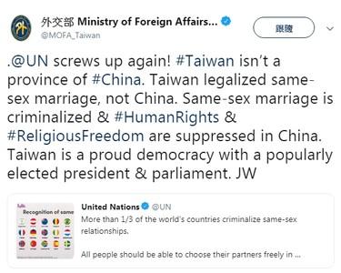 推文惹議 外交部:聯合國誤導國際視聽