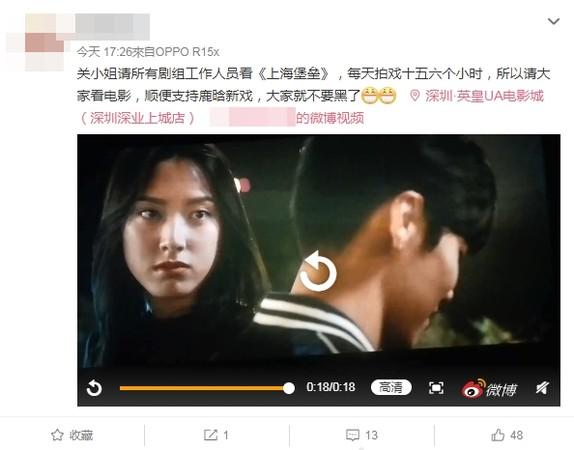 ▲▼鹿晗《上海堡壘》慘賠10億,女友關曉彤傳出貼心舉動。(圖/翻攝自微博)
