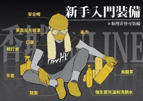 ▲▼香港網友把可以對抗警察的「裝備」製作成網路表格。(圖/翻攝自香城Online【裝備手冊】)
