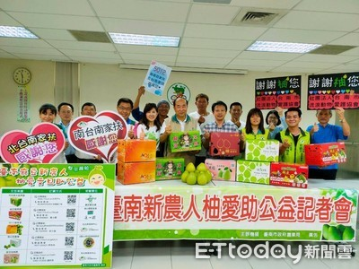 台南麻豆新農人文旦助公益