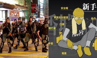 示威衝突升級!港人列上街頭必備「香城Online裝備」:最大真人RPG上線了