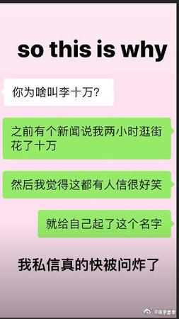 ▲李嫣澄清2小時花50萬元是假的。(圖/翻攝自傳媒電視君微博)